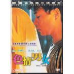 夢翔る人・色情男女 DVD 香港版