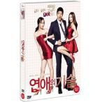 恋愛の技術 DVD 韓国版