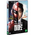 ヒーロー DVD 韓国版