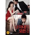 私の妻のすべて DVD 韓国版