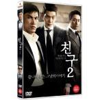 友へ チング2 2DVD 韓国版