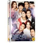 結婚前夜 限定版 DVD 韓国版