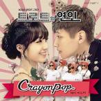 トロットの恋人 OST PART1 CD 韓国盤