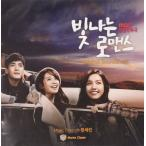 輝くロマンス OST CD 韓国盤