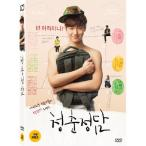 青春情話 DVD 韓国版