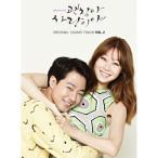 大丈夫、愛だ SBSドラマ OST VOLUME 2 CD 韓国盤