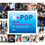 K-pop Drama OST Hit Collection Vol.3 2CD 韓国盤