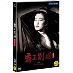 さらば、わが愛/覇王別姫 DVD HDマスタリング 韓国版