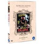 黒龍通牒状 (1985) DVD 韓国版