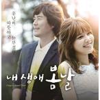 私の人生の春の日 OST CD 韓国盤