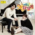 明日もカンタービレ クラシックアルバム Vol. 1 2CD 韓国盤