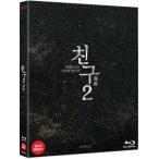 友へ チング2 Blu-ray 韓国版