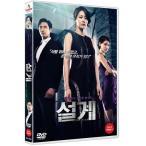 設計(The Plan) DVD 韓国版