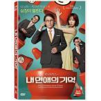 私の恋愛の記憶 DVD 韓国版