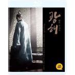 王になった男 (2012) Blu-ray (通常版) 韓国版