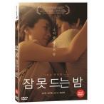 眠れぬ夜 DVD 韓国版