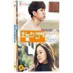 今日の恋愛 DVD 韓国版
