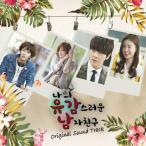 私の残念な彼氏 韓国ドラマOST (MBC Drama Net) CD 韓国盤