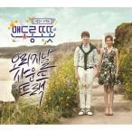 メンドロントトッ 韓国ドラマOST (MBC) CD 韓国盤