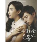 愛するウンドン 韓国ドラマOST (JTBC) CD 韓国盤