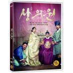 尚衣院 (サンウィウォン) (DVD) (普通版) 韓国版