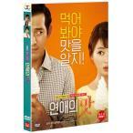 恋愛の味 DVD 韓国版