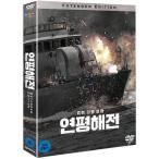 延坪海戦 2DVD 韓国版