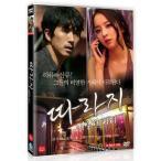 卑劣な通り DVD 韓国版