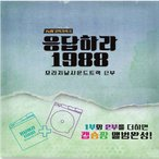 応答せよ1988 韓国ドラマOST Vol.2 (tvN) CD 韓国盤