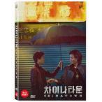 チャイナタウン DVD 韓国版