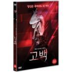 告白 DVD 韓国版(輸入盤)