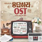 ピアノで聞く応答せよ 1988, 1994, 1997 テーマ OST (3CD) 韓国盤 (ピアノ演奏)