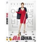 ミス・ワイフ DVD 韓国版