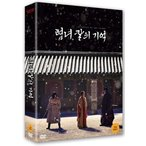 メモリーズ 追憶の剣 (2DVD) (初回生産限定盤) 韓国版