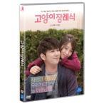 ネコのお葬式 (DVD) (韓国版)