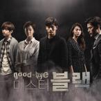 グッバイ・ミスターブラック(MBCドラマ) OST CD 韓国盤
