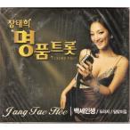 チャン・テヒ Jang Tae Hee - Luxury Trot (2CD) 韓国盤
