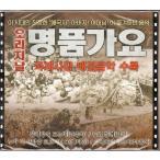 Masterpiece Trot Gayo  2CD