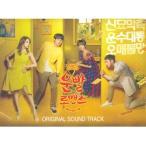 運勢ロマンス OST (MBCドラマ) CD 韓国盤