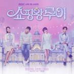ショッピング王ルイ OST (MBC TVドラマ) CD (韓国盤)