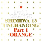 Shinhwa 13集 - Unchanging Part 1 - Orange (限定盤) CD (韓国盤)