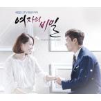 女の秘密 OST (KBS TVドラマ) CD (韓国盤)