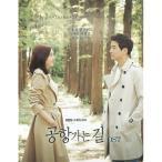 空港に行く道 OST (KBS TVドラマ) CD (韓国版)