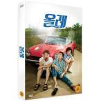 オルレ (DVD) (韓国版)