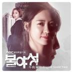 不夜城OST(MBC月火特別企画) CD (韓国盤)