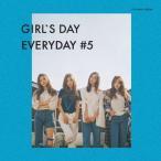 Girl's Day 5thミニアルバム - Girl's Day Everyday CD (韓国盤)