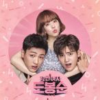 �Ϥζ������ȡ��ܥ� OST (JTBC TV�ɥ��) CD (�ڹ���)
