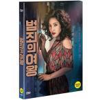 犯罪の女王 (DVD) (韓国版)