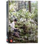 秘密はない (DVD) (韓国版)