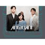 シカゴタイプライター OST (tvN TVドラマ) CD (韓国盤)